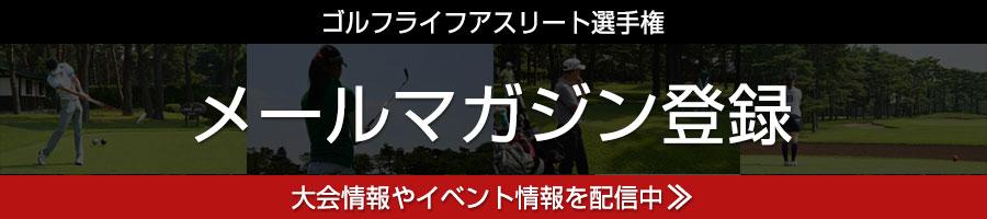 ゴルフライフアスリート選手権メールマガジン