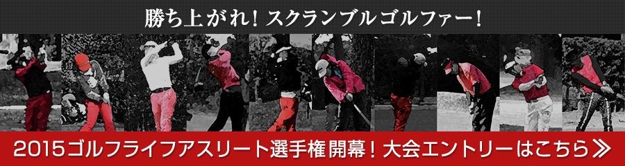 2015ゴルフライフアスリート選手権